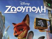 ΣΙΝΕΑΚ: H μεταγλωττισμένη ταινία κινουμένων σχεδίων