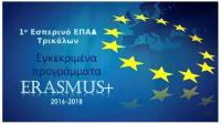 Ημερίδα παρουσίασης των νέων σχεδίων ERASMUS+ στο Εσπερινό ΕΠΑΛ Τρικάλων