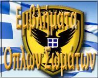 Εμβλήματα Όπλων & Σωμάτων του Ελληνικού Στρατού