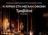Η Λυρική στη μεγάλη Οθόνη - Τραβιάτα του Τζουζέππε Βέρντι