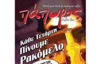 Papyros Coffee Bar με άφθονο κρασί & απολαυστικό ρακόμελο...