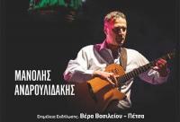 Συναυλία Ρίτας Αντωνοπούλου – Μανόλη Ανδρουλιδάκη