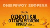 ΣΙΝΕΑΚ: Ο Σνούπι και ο Τσάρλι Μπράουν - Πίνατς: Η ταινία