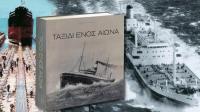Πως «ναυπηγήθηκε» ο θρύλος της ελληνικής ναυτιλίας