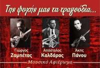 Αφιέρωμα σε 3 μεγάλους δημιουργούς του ελληνικού τραγουδιού και...