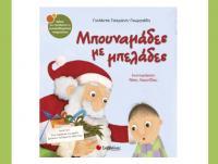 Εκπαιδευτικό πρόγραμμα για παιδιά με την Γεωργία Μπουροκώστα στη Δημοτική Βιβλιοθήκη Τρικάλων