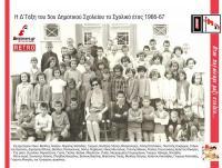 Η Δ' τάξη του 5ου Δημοτικού Σχολείου Τρικάλων έτος 1966-67