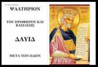 Η Βίβλος και το Ψαλτήριο του Δαυίδ σε κάθε... Ελληνικό σαλόνι η τζάκι