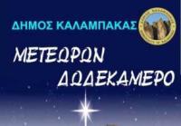 «ΜΕΤΕΩΡΩΝ ΔΩΔΕΚΑHΜΕΡΟ» - Πρόγραμμα Χριστουγεννιάτικων εκδηλώσεων 2016