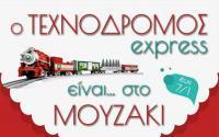 O Τεχνόδρομος express είναι στο Μουζάκι