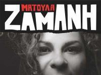 Ματούλα Ζαμάνη Παρασκευή 23 Δεκεμβρίου στον Μανδραγόρα