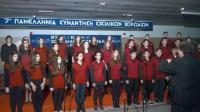 9η Διεθνής Συνάντηση  Σχολικών Χορωδιών Καρδίτσας