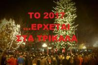 Γιορτή υποδοχής του 2017 στην κεντρική πλατεία της πόλης