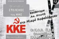 Λαϊκό Γλέντι του ΚΚΕ στο  Μικρό Κεφαλόβρυσο