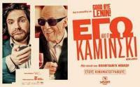 Εγώ κι ο Καμίνσκι · Στον Δημοτικό Κινηματογράφο