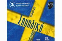 Ματιές στη σύγχρονη – και άγνωστη πια – Σουηδία