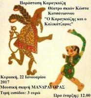 Ο Καραγκιόζης και ο Καλικάτζαρος από το θέατρο σκιών του Κώστα Κατσόγιαννου