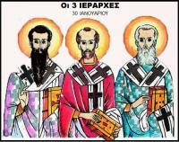 «ΤΡΕΙΣ ΙΕΡΑΡΧΕΣ»: Ποιά η σχέση τους με τον Ελληνισμό;