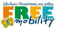 Εκδήλωση στα Τρίκαλα στα πλαίσια του προγράμματος FREE MOBILITY