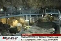 Kλειστό για λειτουργικούς λόγους το Σπήλαιο Θεόπετρας