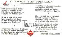 O ύμνος της πόλεως των Τρικάλων σε στίχους Στέλιου Σπεράντζα (1960)