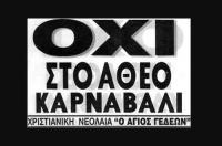 Κατά των Αρχαίων Ελληνικών παραδόσεων οι Χριστιανοί...
