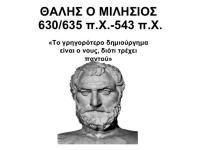 Ποιός ήταν ο Θαλής ο Μιλήσιος - Τα αποφθέγματα του