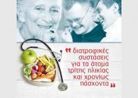 Ημερίδα στα Τρίκαλα για την Διατροφή ατόμων τρίτης ηλικίας και χρονίως πασχόντων