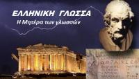Πρόταση-σταθμός στις Βρυξέλλες για την Ελληνική Γλώσσα, ηχηρό χαστούκι στους απανταχού σκοταδιστές