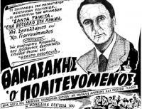 Ο  Θανα-Σάκης ως πολιτευόμενος (πριν αλέκτορα λαλήσαι, τρις...)