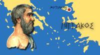 Πιττακός ο Μυτιληναίος (650-570)