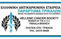 Η Ελληνική Αντικαρκινική Εταιρεία για την Παγκόσμια ημέρα της Γυναίκας