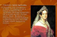 Το διάταγμα της βασιλίσης Αμαλίας. Aπαγορεύεται το