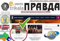Διαβάστε σήμερα στην pravda.gr το κομματικό όργανο της οδού Ασκληπιού...