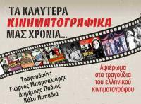 Αφιέρωμα στα τραγούδια του ελληνικού κινηματογράφου