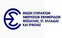 Νέο Διοικητικό Συμβούλιο στο Μορφωτικό Ίδρυμα της Ένωσης Συντακτών Θεσσαλίας, Στερεάς Ελλάδας και Εύβοιας