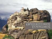 Ημερίδα της ΠΕΔ Θεσσαλίας με τίτλο: «Θρησκευτικός και προσκυνηματικός τουρισμός»