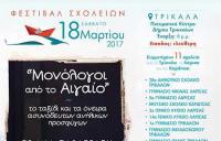 ΦΕΣΤΙΒΑΛ ΣΧΟΛΕΙΩΝ 2017 «Μονόλογοι από το Αιγαίο» στα Τρίκαλα