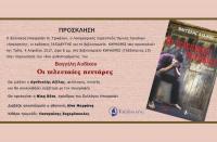Παρουσίαση στα Τρίκαλα μυθιστορήματος του Βαγγέλη Αυδίκου «Οι τελευταίες πεντάρες»