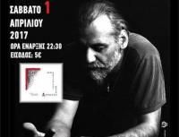 Ο Μάκης Σεβίλογλου στα Τρίκαλα σε ένα μουσικό πρόγραμμα με τίτλο «Ανάποδη Ψυχή»