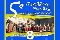 5o Πανελλήνιο Φεστιβάλ Παραδοσιακών Χορών - ΤΡΙΚΚΗ