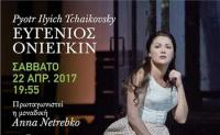 Metropolitan Opera σε ζωντανή μετάδοση από τη Νέα Υόρκη
