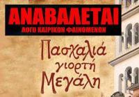 Mαταίωση της εκδήλωσης «Πασχαλιά Γιορτή Μεγάλη»