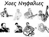 Χοές Νηφάλιες με ήχους γνώριμους από την Ελληνική