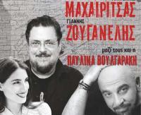 Μαχαιρίτσας - Ζουγανέλης - Βουλγαράκη στα Τρίκαλα