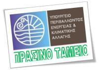 Aναπτυξιακές δράσεις στον Δήμο Τρικκαίων μέσω του «Πράσινου Ταμείου»