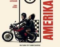 Amerika Square - Στον Δημοτικό Κινηματογράφο
