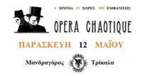 Οι Opera Chaotique Παρασκευή 12 Μαίου στα Τρίκαλα