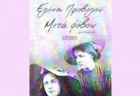 Παρουσίαση του νέου βιβλίου της Ελένης Πριοβόλου «Μετά Φόβου»