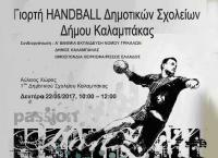 Γιορτή HANDBALL Δημοτικών Σχολείων Δήμου Καλαμπάκας